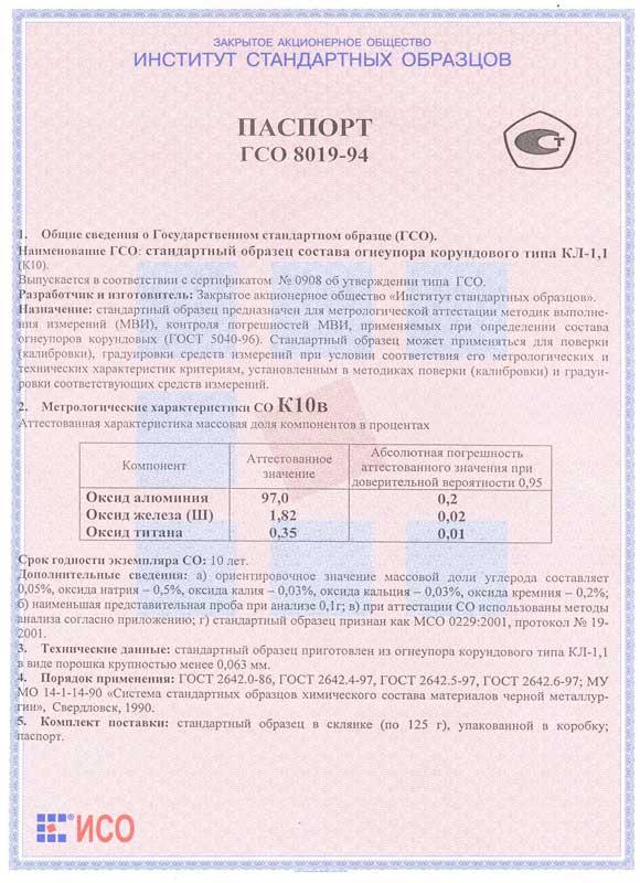 Паспорт на К10в