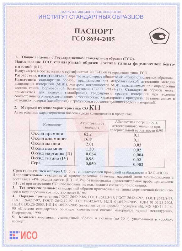 Паспорт на К11