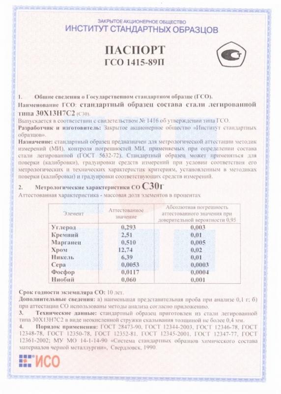 Паспорт на С30г