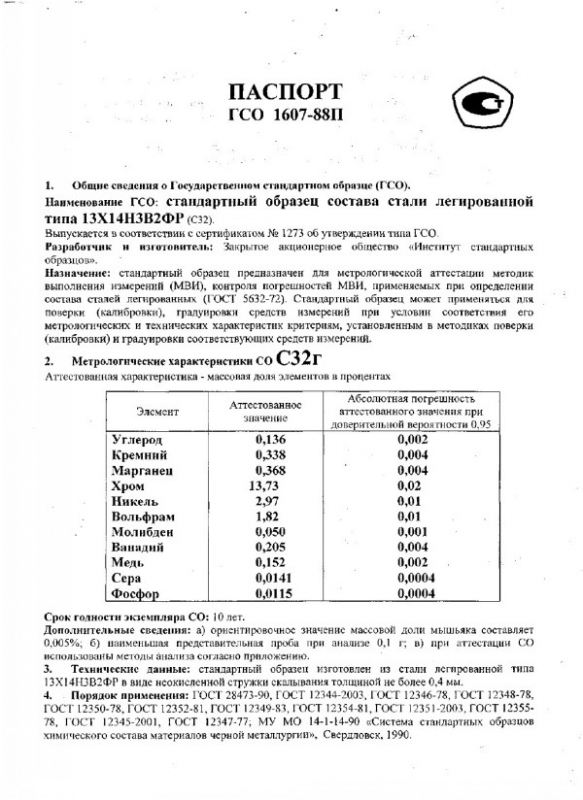 Паспорт на С32г