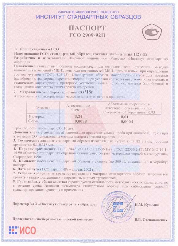 Паспорт на Ч8г