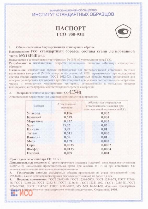 Паспорт на С34д