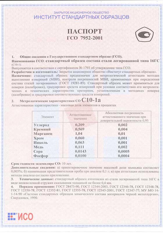 Паспорт на С10-1а