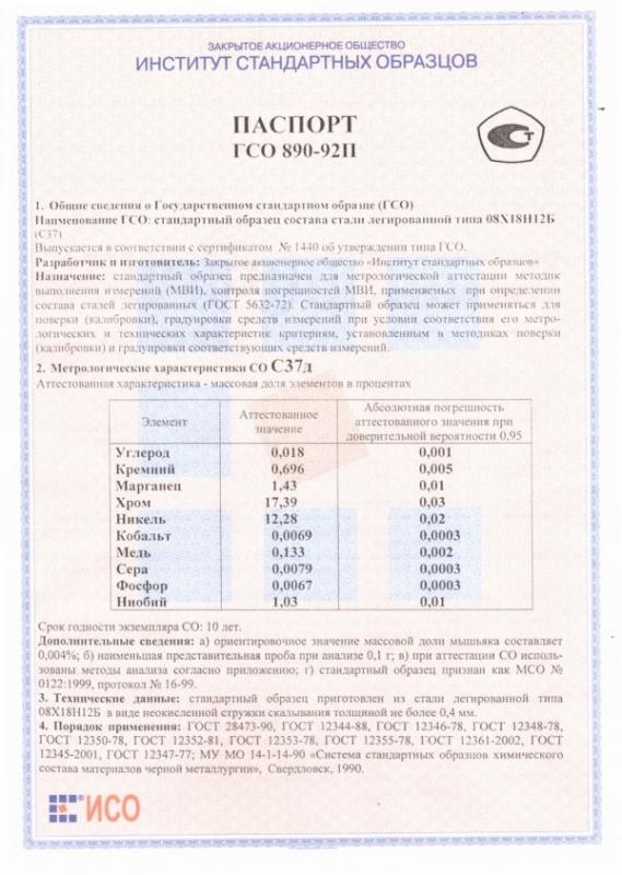 Паспорт на С37д