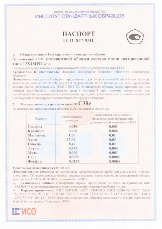Паспорт на С38е
