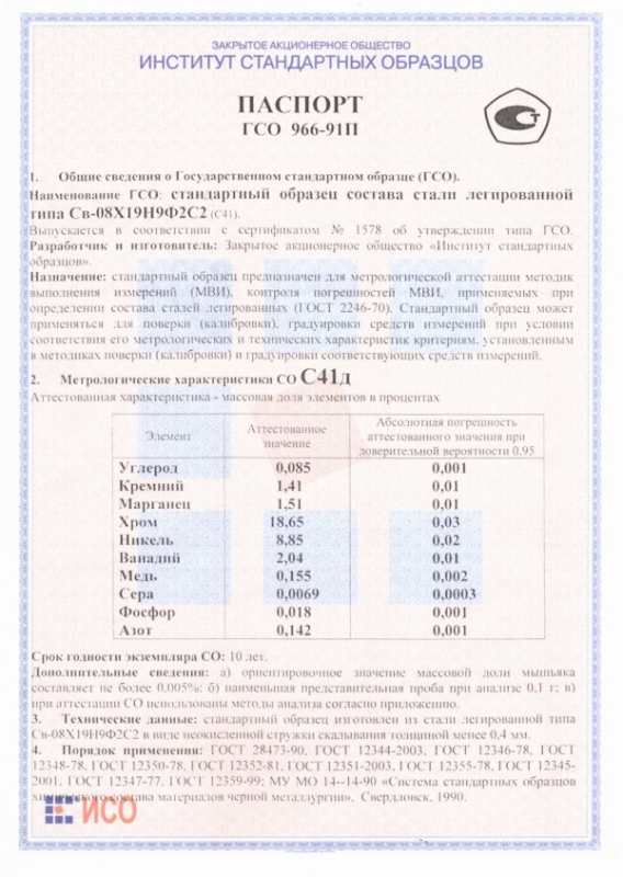 Паспорт на С41д