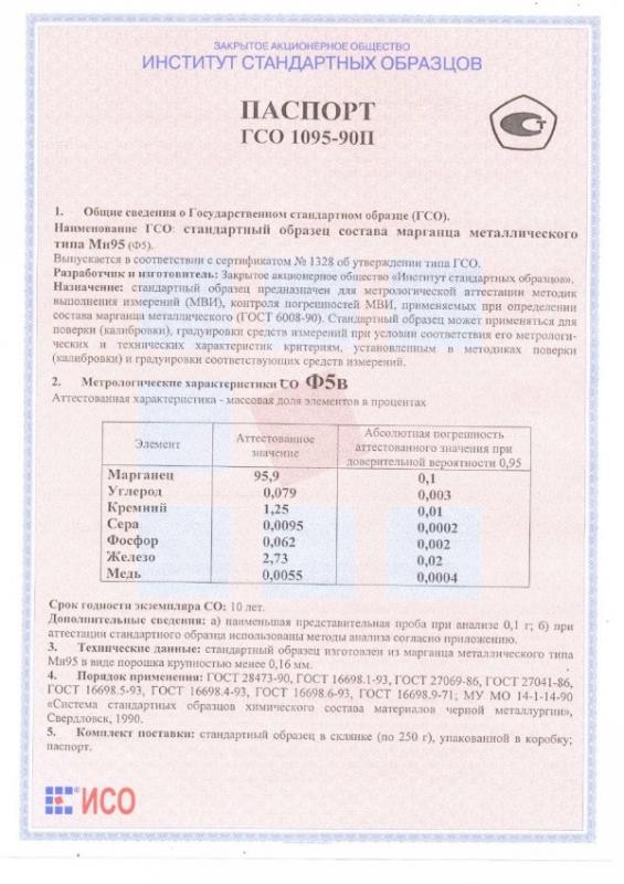 Паспорт на Ф5в