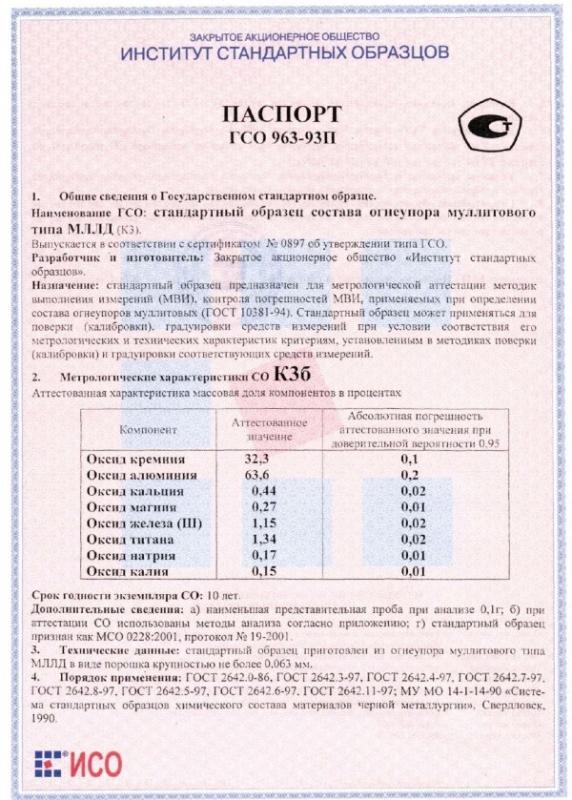 Паспорт на К3б