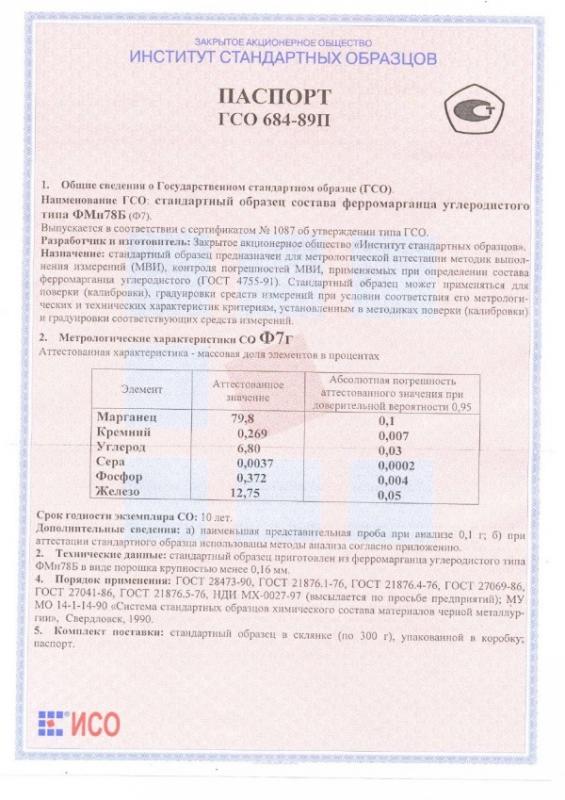 Паспорт на Ф7г