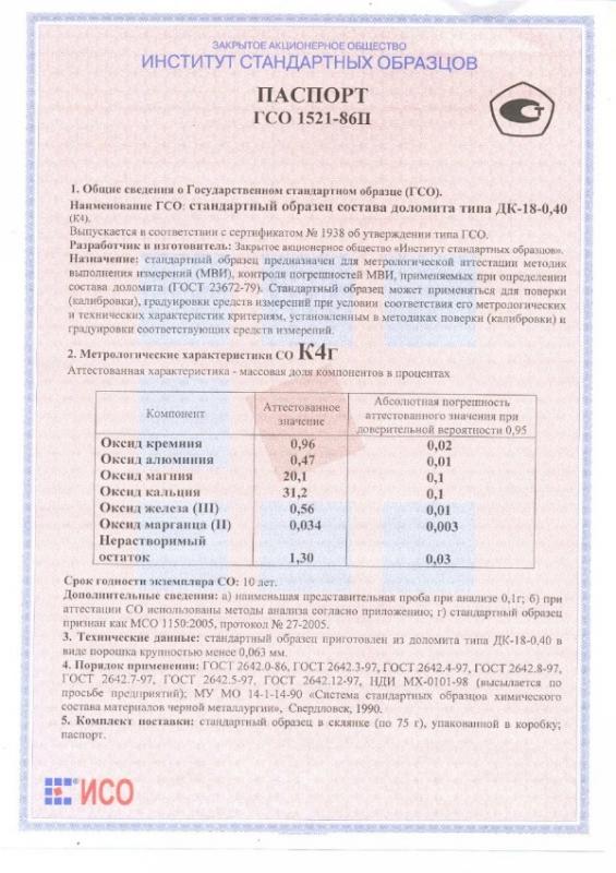 Паспорт на К4г