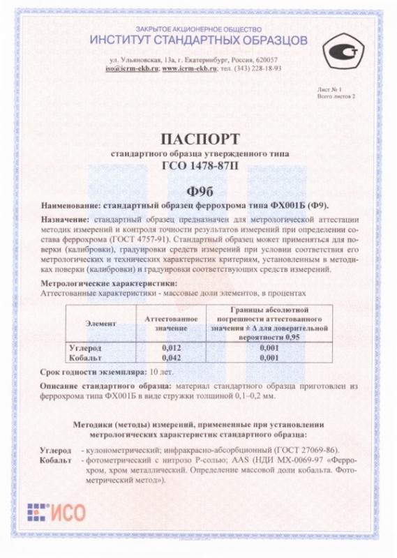 Паспорт на Ф9б