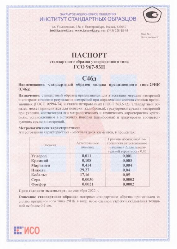 Паспорт на С46д
