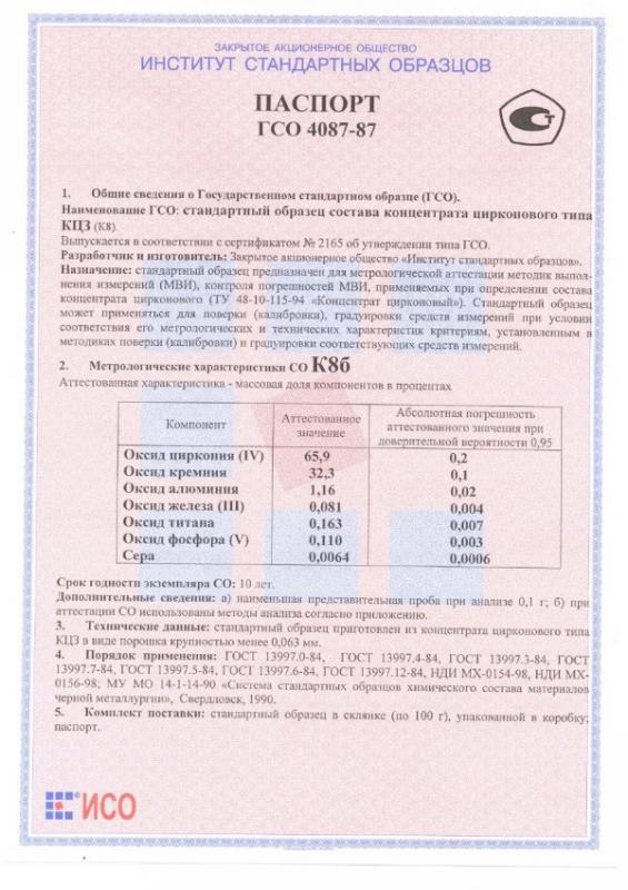 Паспорт на К8б