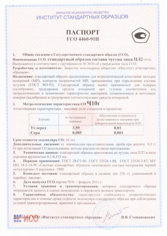 Паспорт на Ч10г