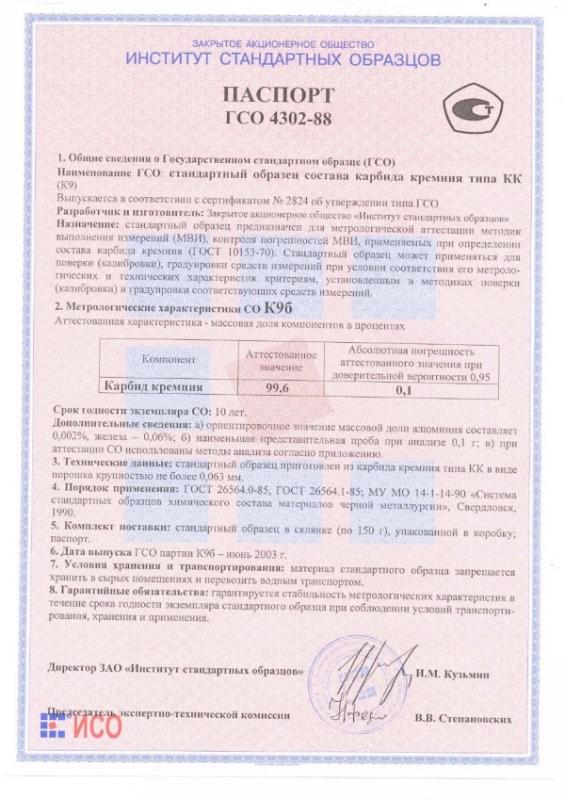 Паспорт на К9б
