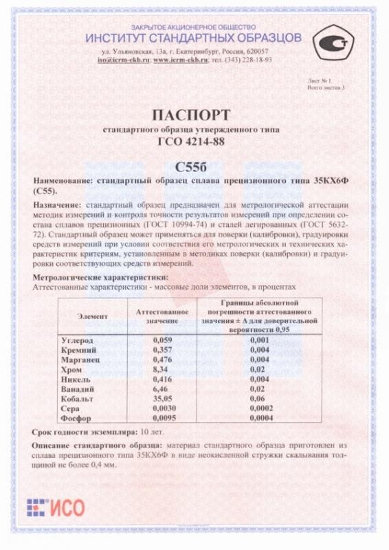 Паспорт на С55б