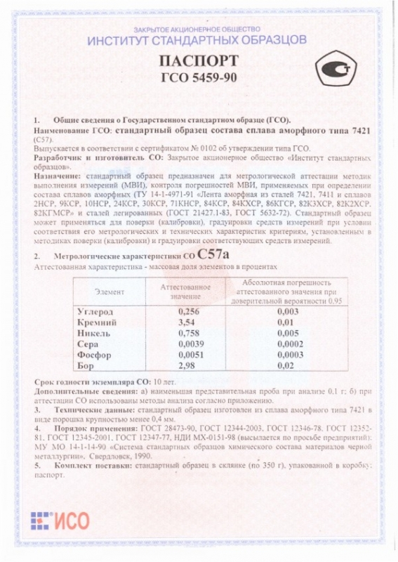 Паспорт на С57а