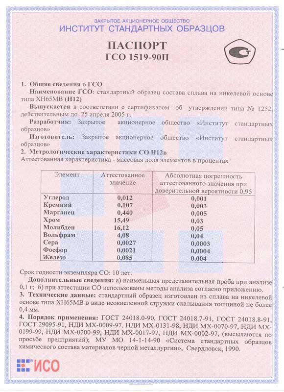 Паспорт на Н12в
