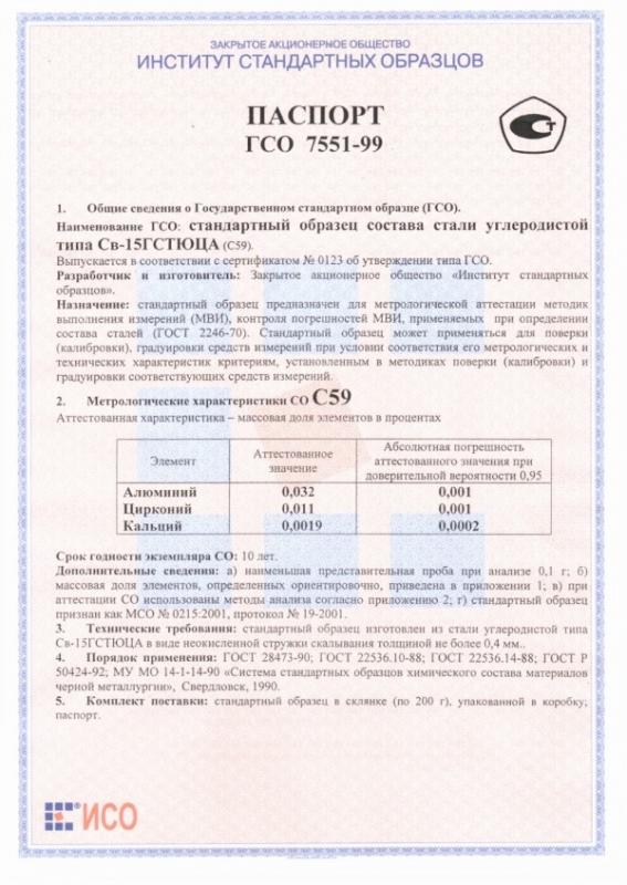 Паспорт на С59