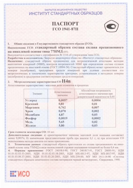 Паспорт на Н4в