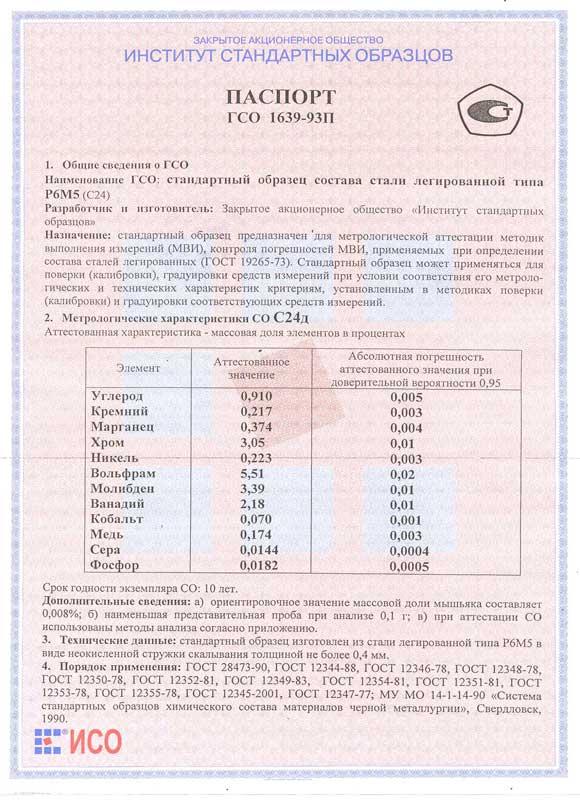 Паспорт на С24д