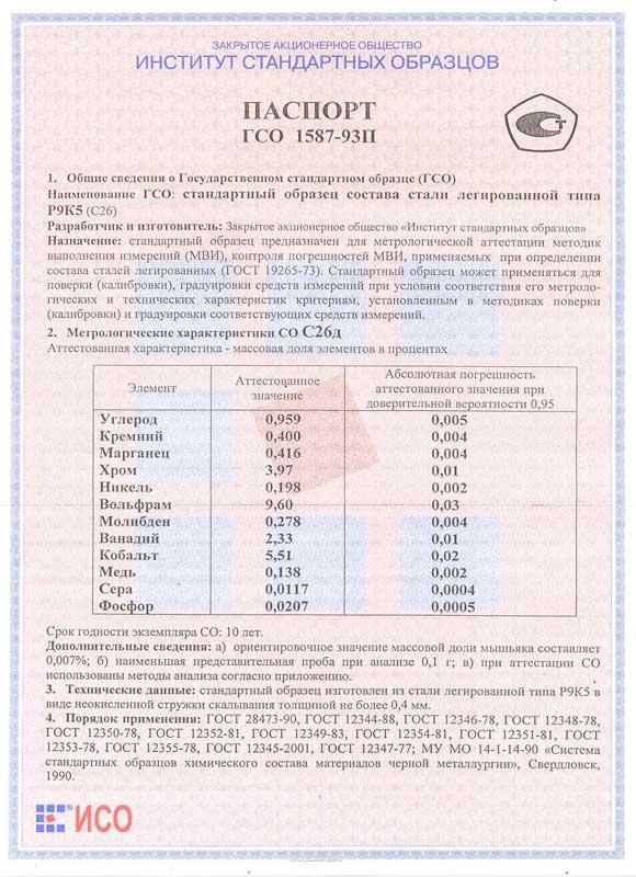 Паспорт на С26д