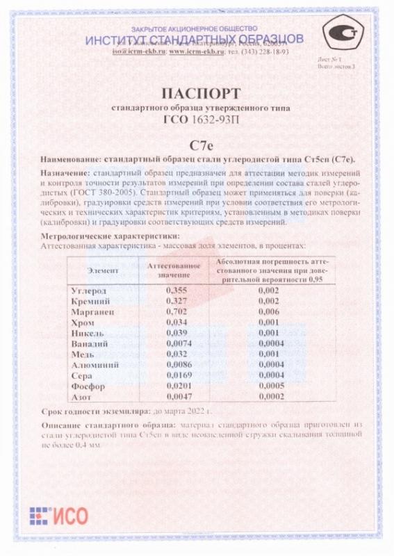 Паспорт на С7е