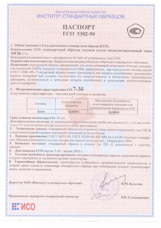 Паспорт на 7-3б