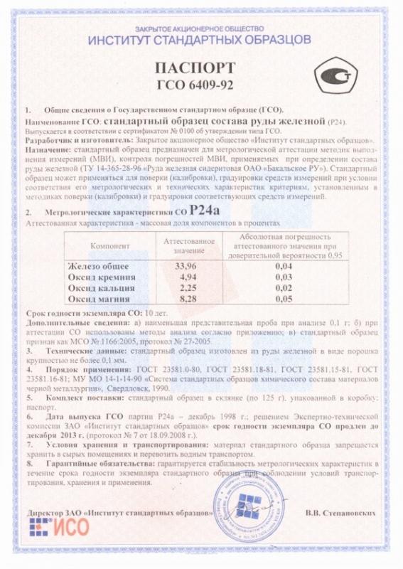 Паспорт на Р24а
