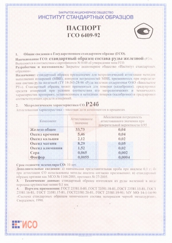 Паспорт на Р24б