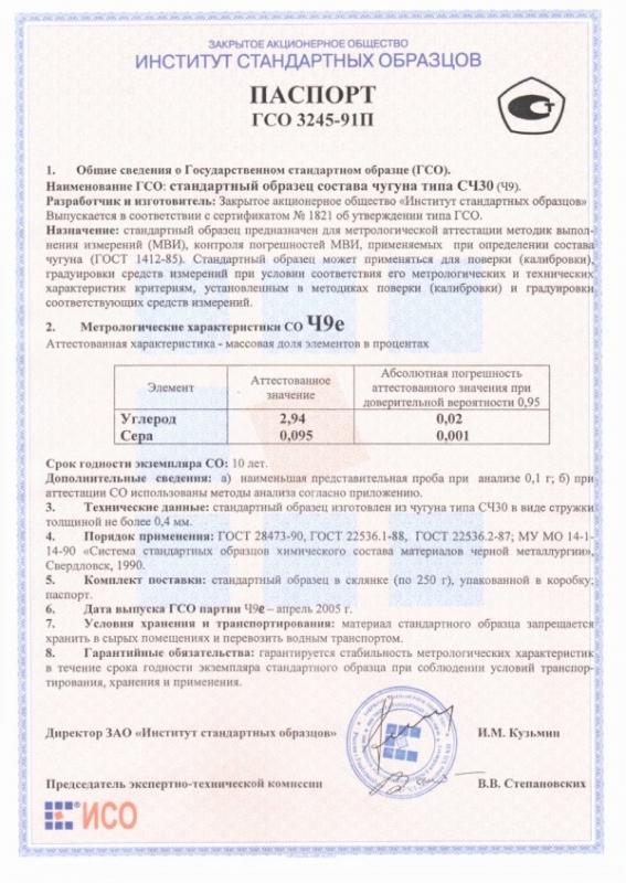 Паспорт на Ч9е