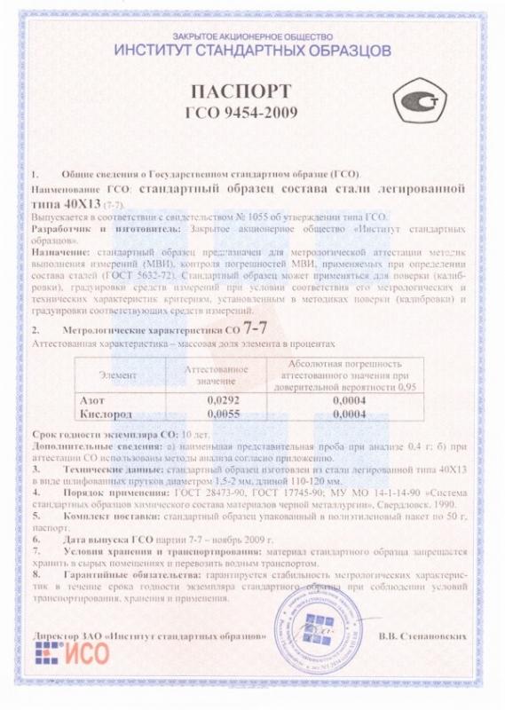 Паспорт на 7-7