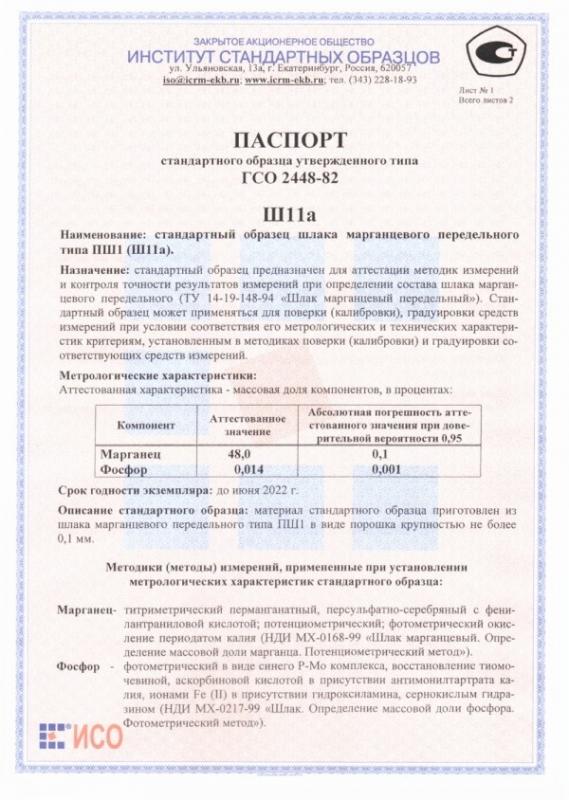Паспорт на Ш11а