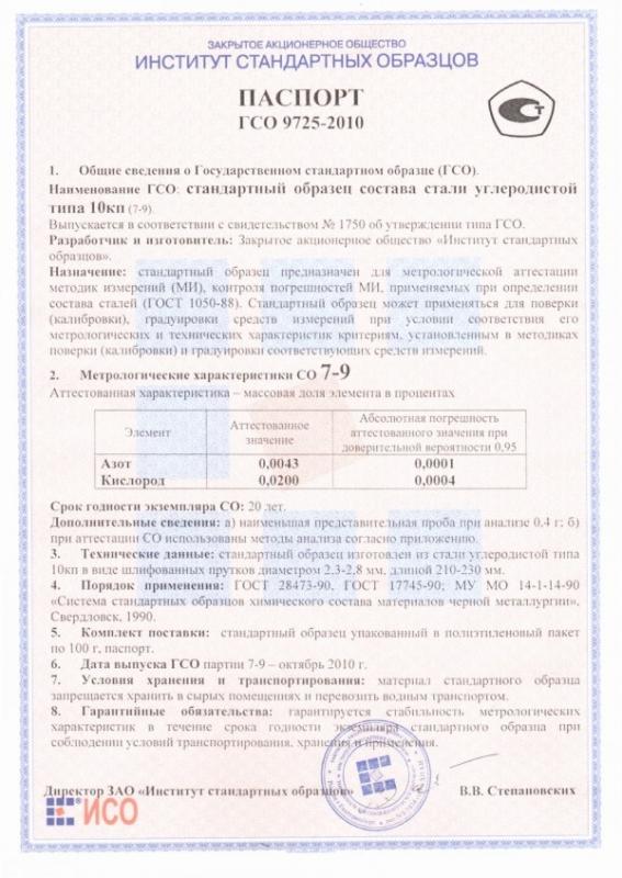 Паспорт на 7-9