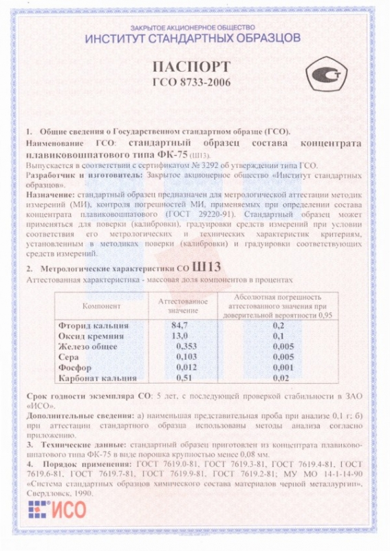Паспорт на Ш13