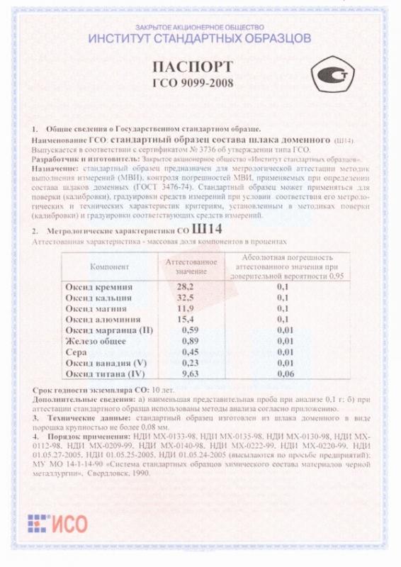 Паспорт на Ш14