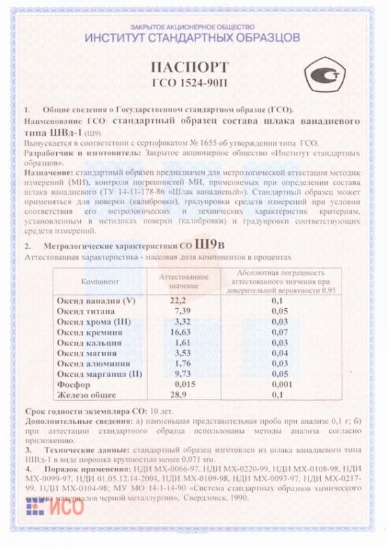 Паспорт на Ш9в