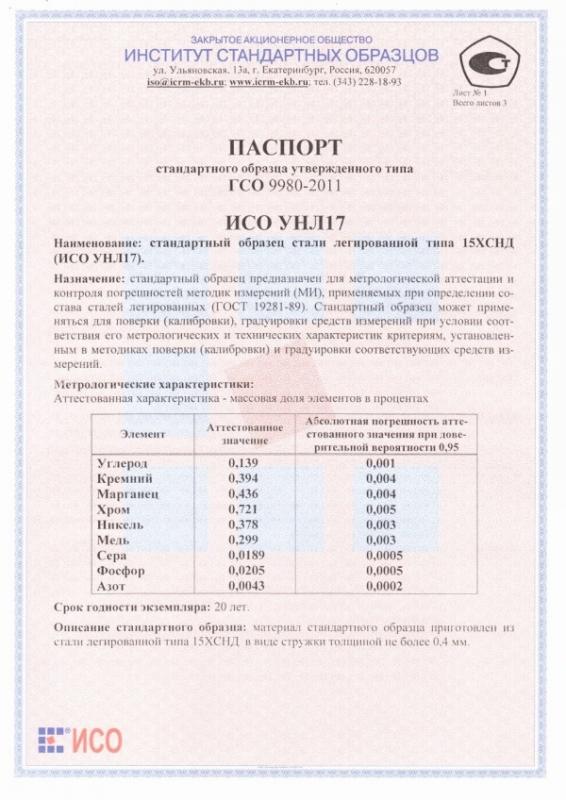 Паспорт на УНЛ17