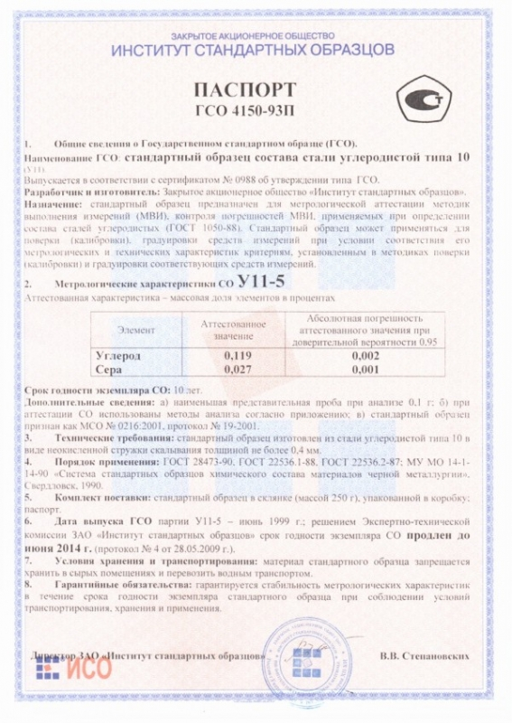 Паспорт на У11-5