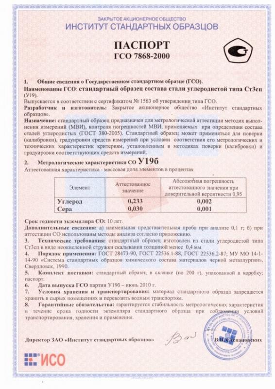 Паспорт на У19б