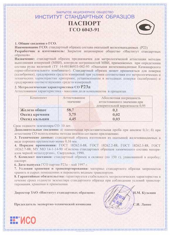 Паспорт на Р23а