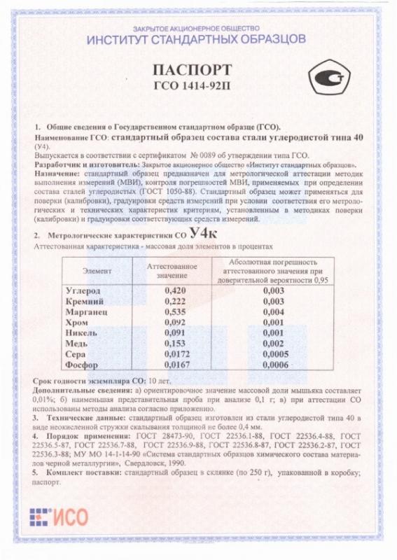 Паспорт на У4к